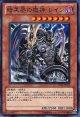 【SD21】暗黒界の魔神 レイン【SD21-JP012】