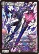 【RP10】黒神龍装 ダフトファントマ【SR】