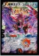 【DMC54】暗黒王デス・フェニックス【SR】