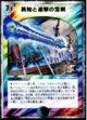 【DMC38】英知と追撃の宝剣【SR】(状態Bランク)