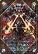 【EX01】- 禁断 -封印されしX-|伝説の禁断 ドキンダムX【KDL】