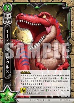 画像1: Tーティラノサウルス