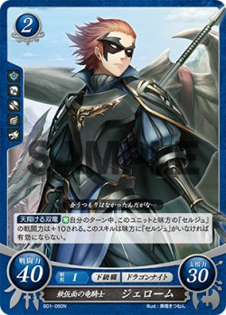 画像1: 鉄仮面の竜騎士 ジェローム