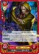 闇の魔王 ガーネフ