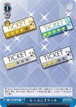 画像1: 【U】レッスンチケット