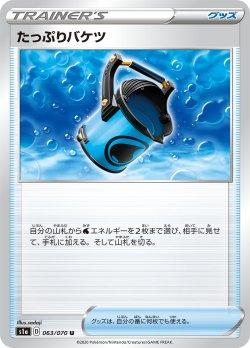 画像1: 【s1a】たっぷりバケツ【U】