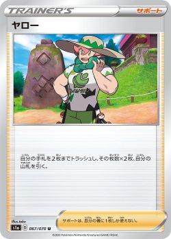 画像1: 【s1a】ヤロー【U】