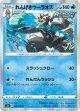 【S5a】れんげきウーラオス【R】