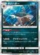 【SM1M】サメハダー【R】