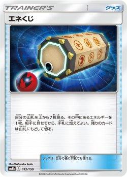 画像1: 【SM8b】エネくじ(ミラーカード)【C】