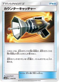 画像1: 【SM8b】カウンターキャッチャー【C】