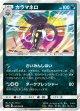 【SM9a】カラマネロ【R】