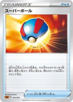 画像1: 【SA闘】スーパーボール