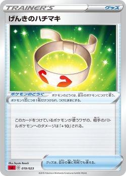 画像1: 【SA炎】げんきのハチマキ