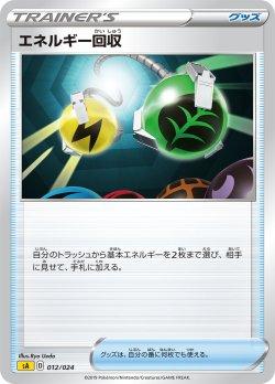 画像1: 【SA雷】エネルギー回収