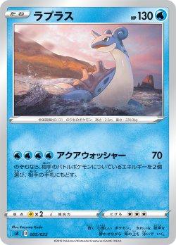 画像1: 【SA水】ラプラス
