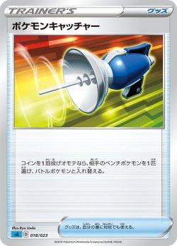 画像1: 【SA水】ポケモンキャッチャー