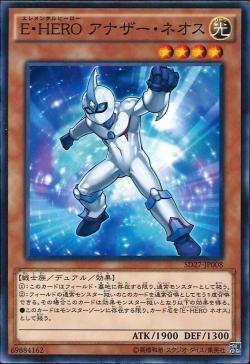 画像1: 【SD27】E・HERO アナザー・ネオス 【SD27-JP008】