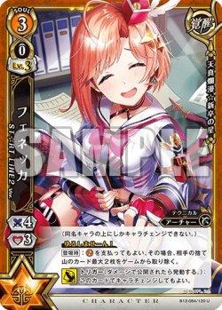 画像1: フェネッカ ST☆RT LINE2 Ver.(覚醒)