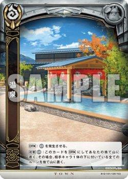 画像1: 温泉