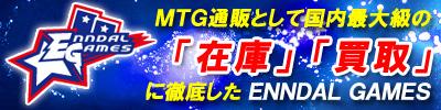 ENNDAL GAMES2