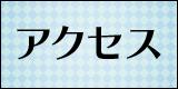 ENNDAL GAMES調布店アクセス