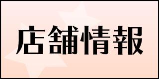 ENNDAL GAMES店舗情報
